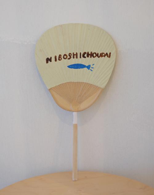 niboshiura500