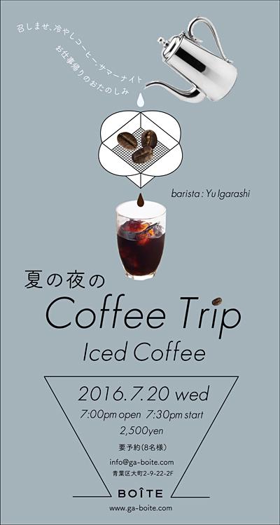 icedcoffee02